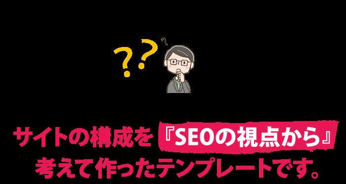 サイトの構成をSEOの視点から考えて作ったテンプレートです。